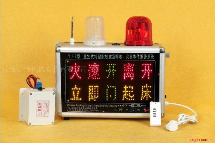 TJ-2L聋校标准型