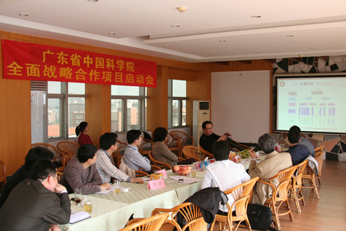 广东省中科院全面战略合作项目启动会召开