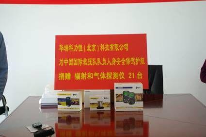 华瑞科力恒捐赠检测仪器支持地震救援