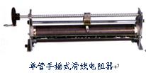 BX8-12系列  单管手推式滑线电阻器   管径φ100mm   几何尺寸515×120×185mm