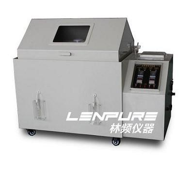 上海林频R系列★小型盐雾试验箱多少钱?
