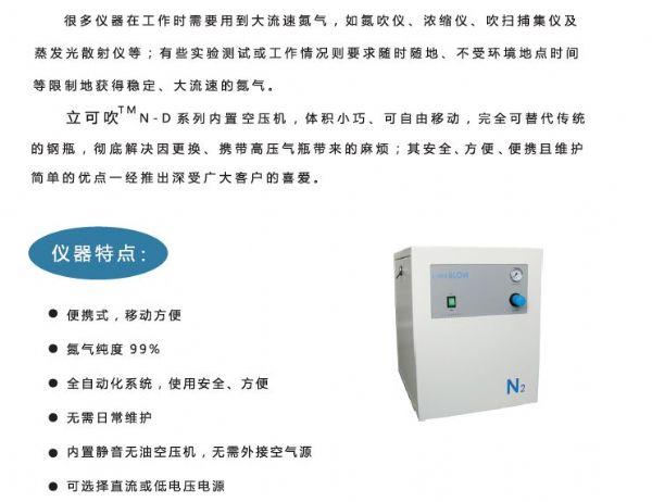 便携式氮气发生器(制氮机)