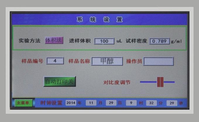 MA-3精湛一代智能卡尔费休水分测定仪