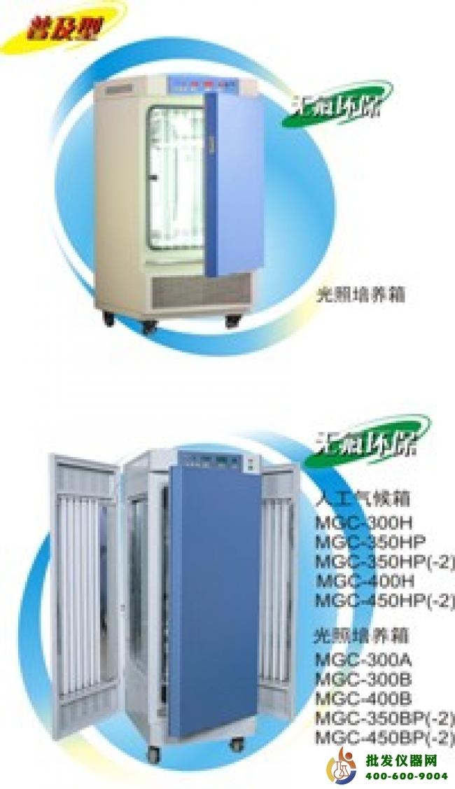 光照培养箱 MGC-250P(程序)