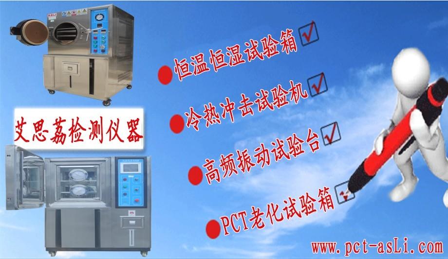 LED冷热冲击试验箱 ISO9001质量认证企业 哪个品牌好