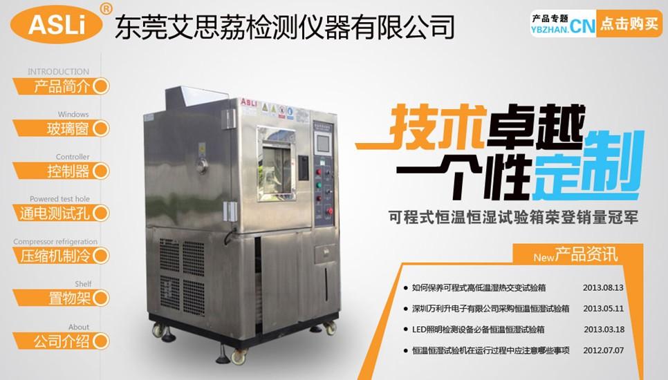 恒温恒湿循环试验箱技术资料请参阅 样机