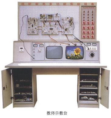 家电实验室设备、家电维修培训设备