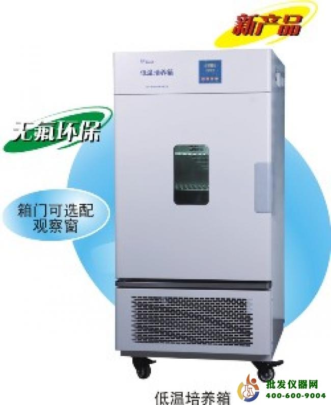 低温培养箱(无氟制冷)LRH-150CA