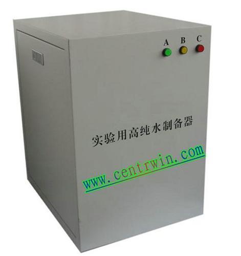实验室用高纯水制备器/实验室用纯水机 10L 型号:TZM-HCHSH-Ⅰ