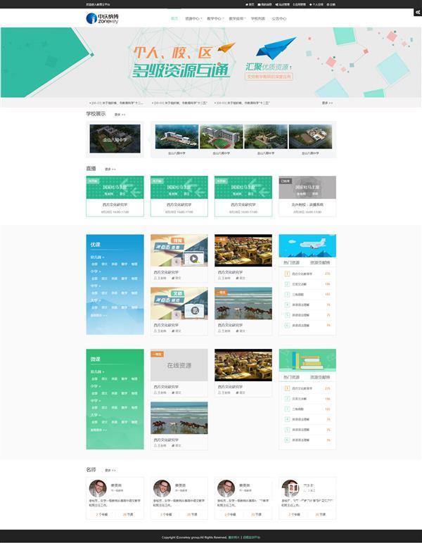 中庆教育云平台V3.3即将重磅首发!