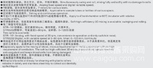 价格滚轴混合器L0032786-1