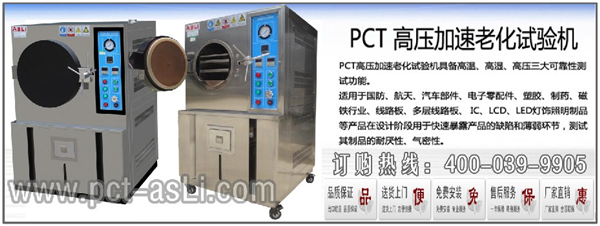 真空高低温湿热交变箱价格 批发商 咨询