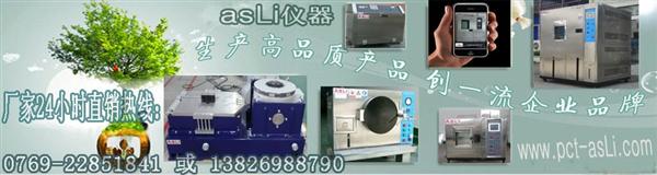福建高温试验箱价格 设备厂 试验报告