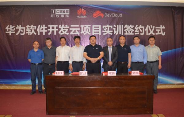 华为软件开发云实训项目签约中软国际
