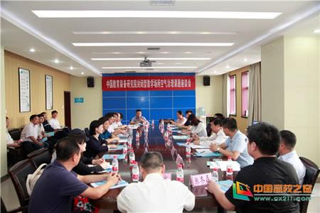 中国教装研究院校园空气治理课题座谈会召开