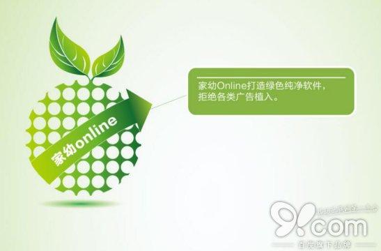解码需求 华本国际构架绿色幼儿园服务平台