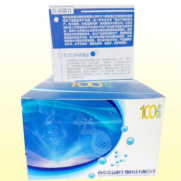 大鼠油酸ELISA试剂盒