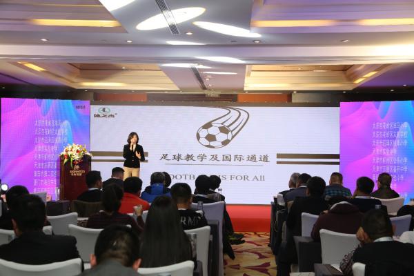 校园足球的未来普及与发展论坛由北京体之杰组织专家在京举行