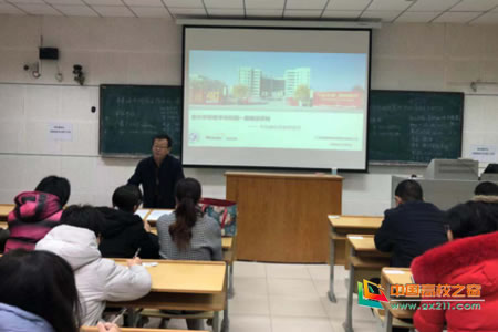 衡水学院现代教育技术管理中心组织数字化校园平台使用培训会