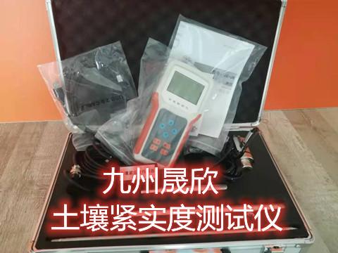 北京土壤紧实度速测仪