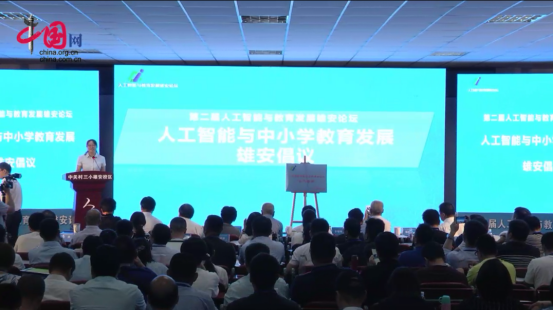 第二屆人工智能與教育發展雄安論壇成功舉辦