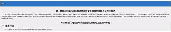 海淀区入园信息采集系统20日开放